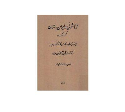 زناشویی در ایران باستان