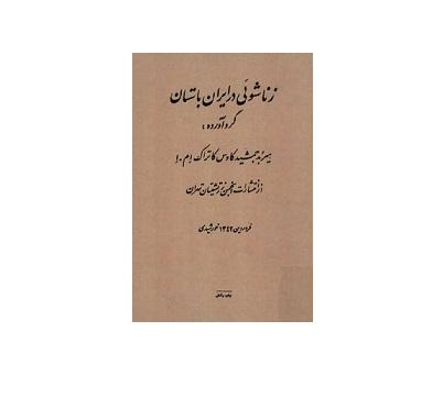زناشویی در ایران باستان 1