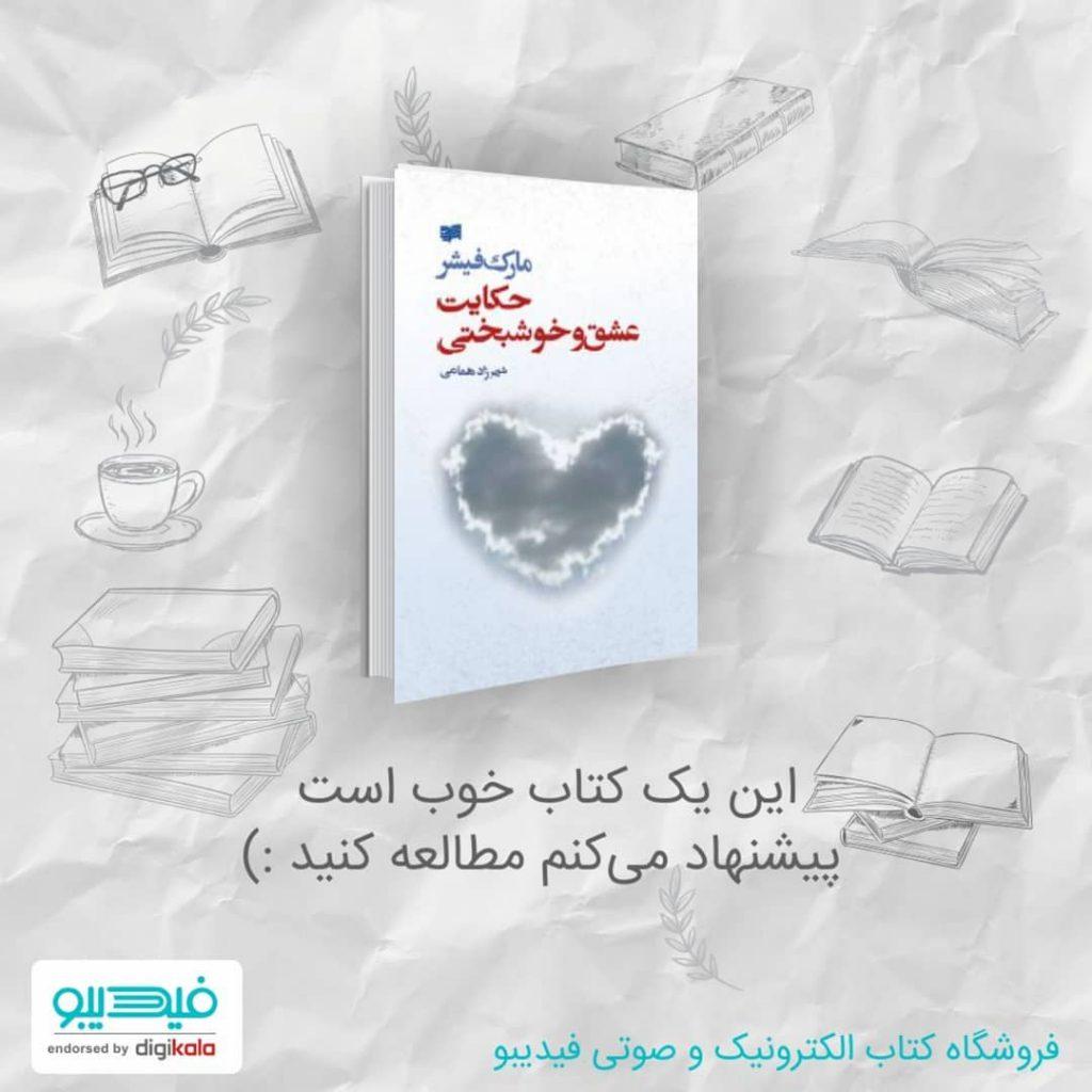 کتاب حکایت عشق و خوشبختی نوشته مارک فیشر ترجمه شهرزاد همامی ارمغان زندگي را با 1