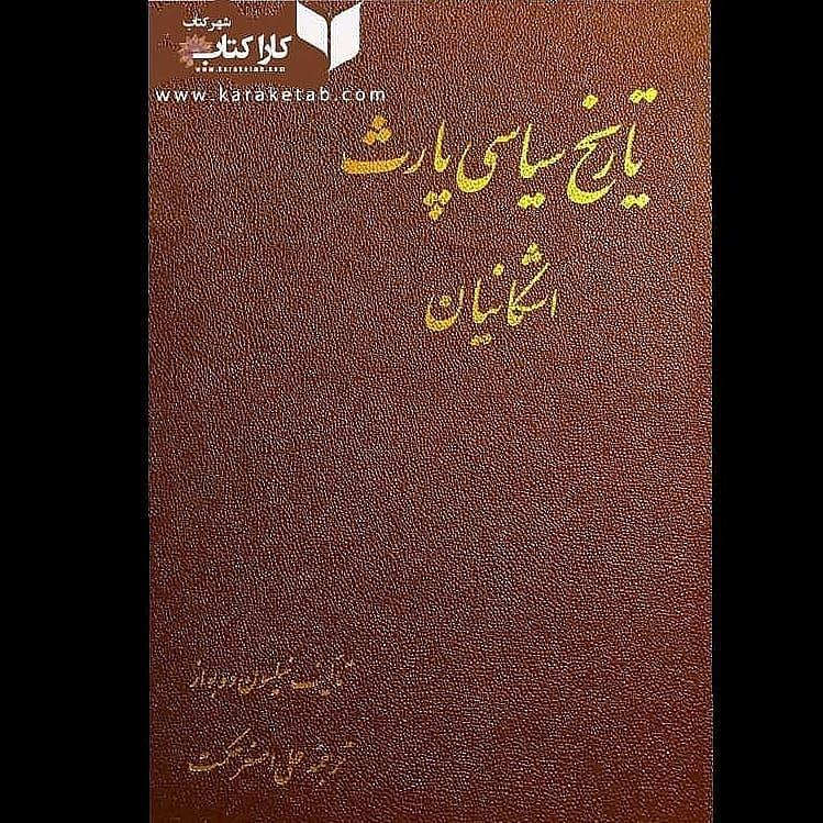 کتاب حاضر تحت عنوان تاریخ سیاسی پارت یا همان اشکانیان تالیف نیلسون دوبواز با ترج 1