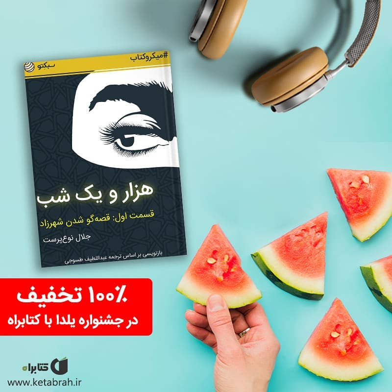 جشنواره یلدا با کتابراه هزار و یک شب یکی از کتابهای کهن و باارزش و بهترین یادگ 1