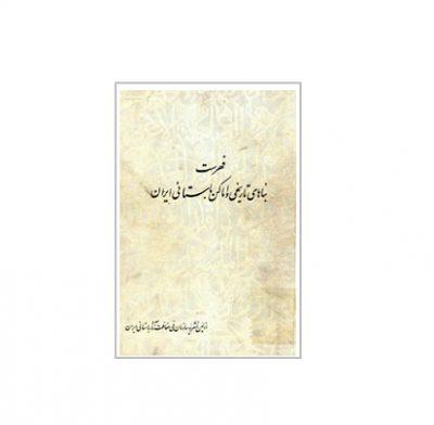 بناهای تاریخی و اماکن باستانی ایران 2