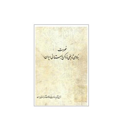 بناهای تاریخی و اماکن باستانی ایران 1