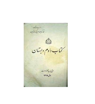 فارسی دوم دبستان سال 1335 1