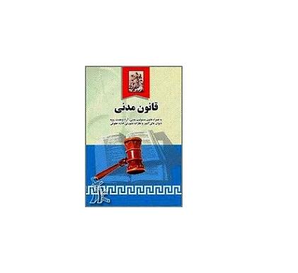 متن کامل قانون مدنی ایران 1