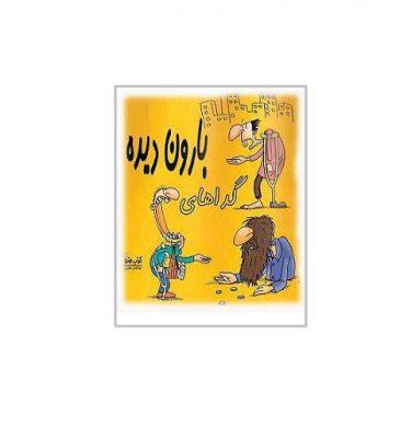 کاریکاتور انوع و اقسام گدا 2