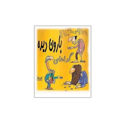 کاریکاتور انوع و اقسام گدا 1