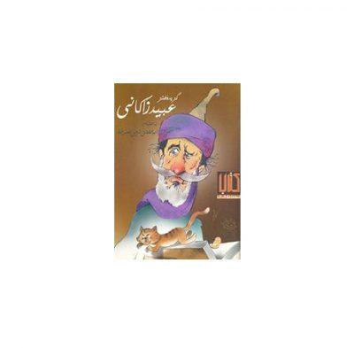 گزیده طنز عبید زاکانی 2