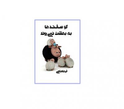 گوسفند ها به بهشت نمیروند 2