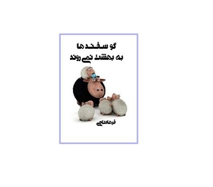 گوسفند ها به بهشت نمیروند 1