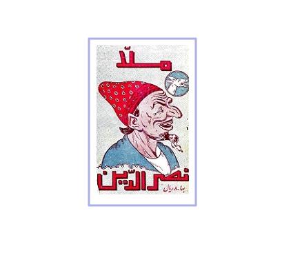 ملا نصرالدین 1