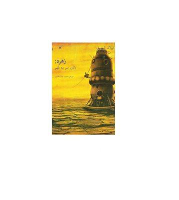 سیاره زهره، رازی سر به مهر 2