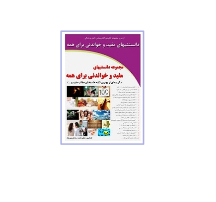 مجموعه دانستنیهای مفید و خواندنی 1