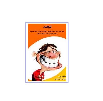 کتاب لبخند 1