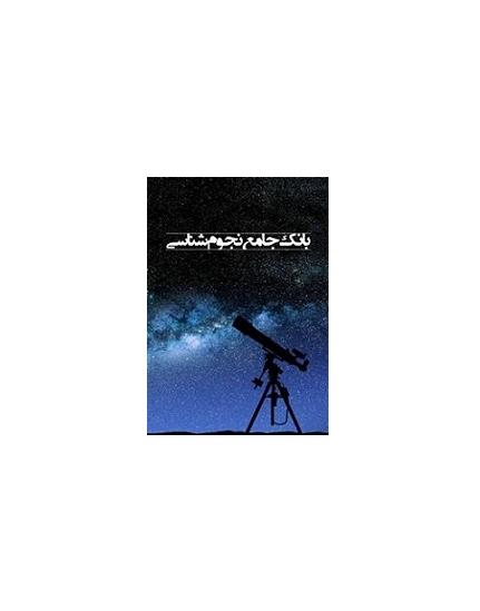 بانک جامع نجومشناسی 1