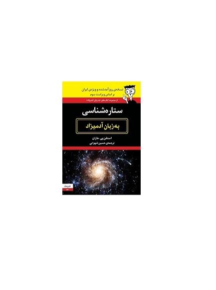 ستاره شناسی به زبان آدمیزاد 1