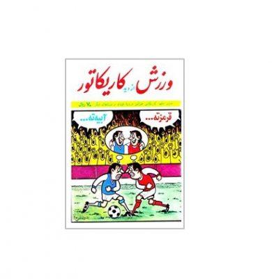 ورزش از دید کاریکاتور 2
