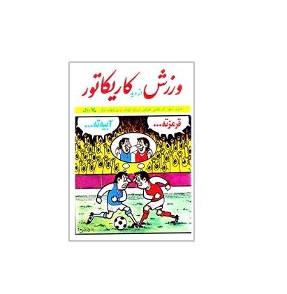 ورزش از دید کاریکاتور 1
