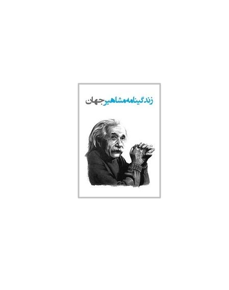 زندگینامه دانشمندان و مشاهیر بزرگ جهان 1