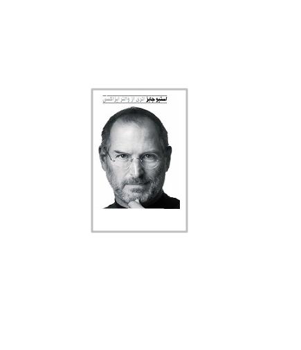 زندگینامه استیو جابز به زبان فارسی 1