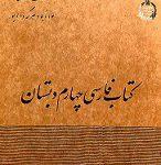 فارسی چهارم دبستان سال 1343