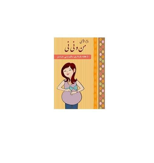 کتاب ۴۰ هفته بارداری سالم و بی دردسر 1