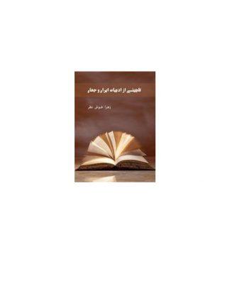 گلچینی از ادبیات ایران و جهان 2