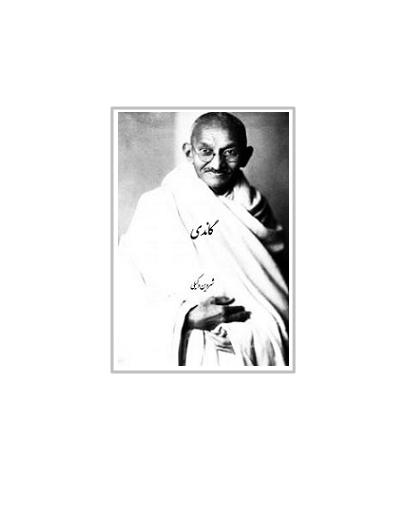 گاندی 1