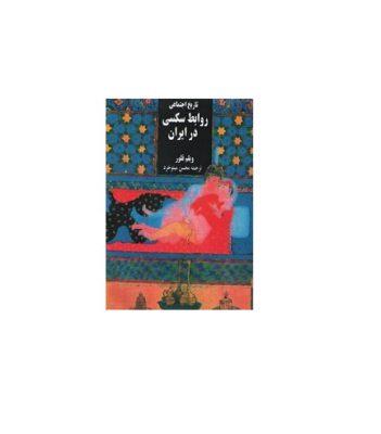 تاریخ اجتماعی روابط جنسی در ایران 2