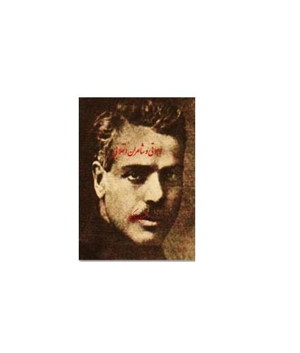 لاهوتی و شاعران انقلابی 1