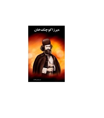 میرزا کوچک خان 1