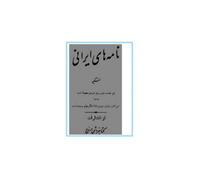 نامههای ایرانی