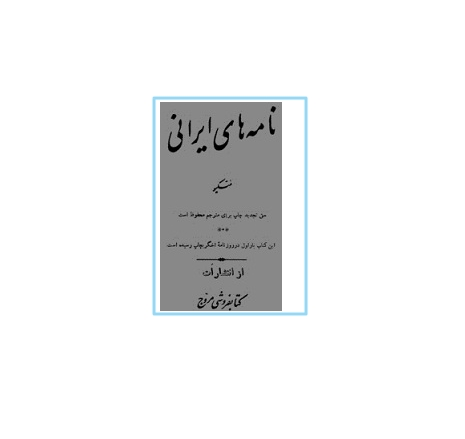 نامههای ایرانی 1