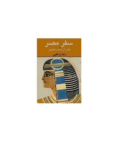 سفر مصر و جلال آل احمد و فلسطین 1