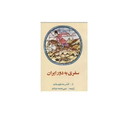 سفری به دور ایران 1
