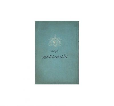 برگزیده ای از نوشته ها و سخنان شاهنشاه آریامهر 2