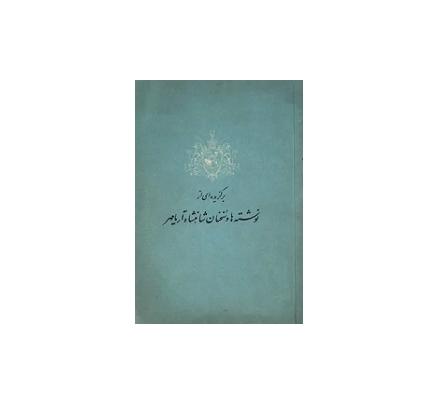 برگزیده ای از نوشته ها و سخنان شاهنشاه آریامهر 1