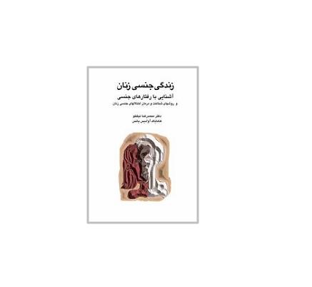 کتاب زندگی جنسی زنان 1