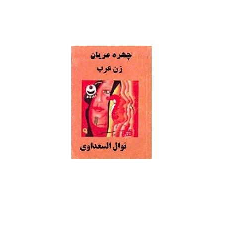 چهره عریان زن عرب 1